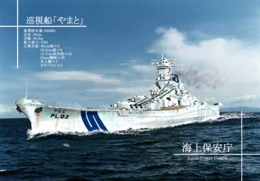 大型巡視船 谷山港へ대형 순시선 타니야마코우에